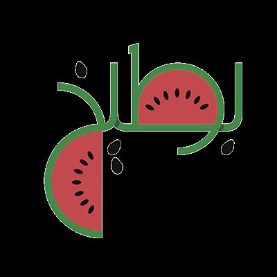 watermelon | بطيخ